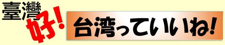 臺灣好! (台湾っていいね!)| 台湾で大切な人々に出会うと幸福で優しい気持ちになれる話