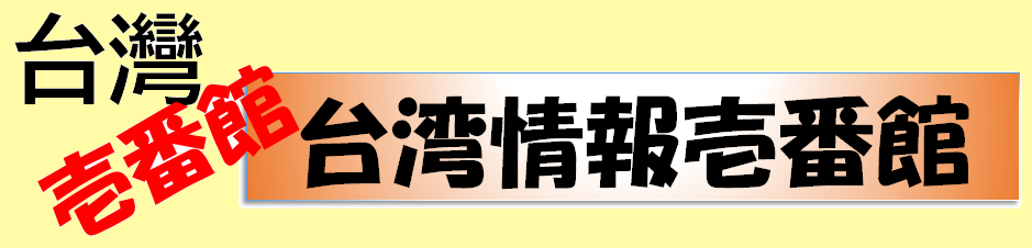 台湾情報壱番館
